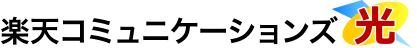 楽天コミュニケーションズ光.png